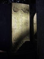 32.八坂神社の庚申塔〜〜'08.08.22写す.jpg