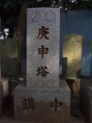 47.八坂神社の庚申塔〜〜'08.08.22写す.jpg