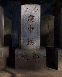 51a.八坂神社の庚申塔〜〜'08.08.22写す.jpg