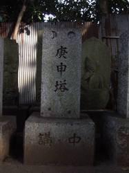 54a.八坂神社の庚申塔〜〜'08.08.22写す.jpg