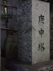 56a.八坂神社の庚申塔〜〜'08.08.22写す.jpg
