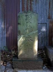 40.八坂神社の庚申塔〜〜'08.08.22写す.jpg