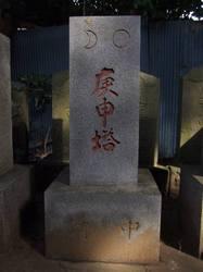 48.八坂神社の庚申塔〜〜'08.08.22写す.jpg