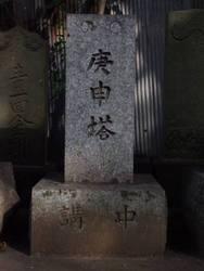 53a.八坂神社の庚申塔〜〜'08.08.22写す.jpg
