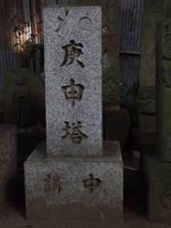 57a.八坂神社の庚申塔〜〜'08.08.22写す.jpg